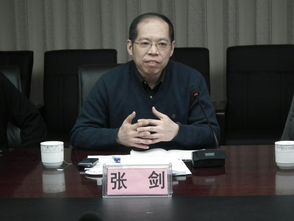 张剑 体育总局政法司司长 搜狗百科