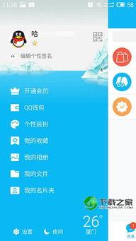 怎么用手机申请QQ号