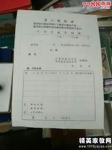 干部行政关系介绍信样本