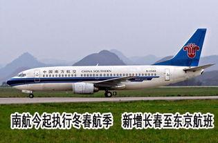 南航今起执行冬春航季 新增长春至东京航班