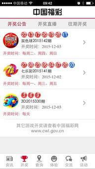 中国彩吧更懂彩民 中国彩吧app手机版官网下载 2345安卓网
