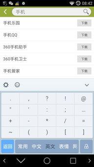 qq输入法手机版下载 qq输入法手机版安卓版 qq输入法手机版官方免费...