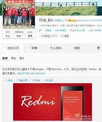 小米林斌微博公布 红米 英文名称 竟然是Redmi