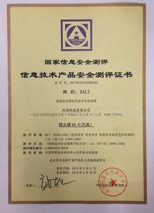 ...下一代产品获得三级和EAL3双认证