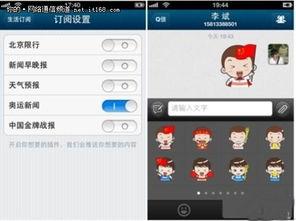 腾讯分分彩后三杀号软件手机版本-iPhone QQ通讯录3.9发布 零秒实现搜索