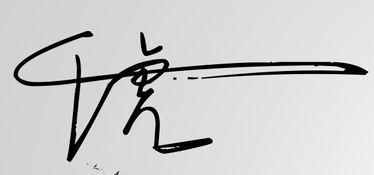 ...字算命结果: 繁体 拼音 五行 笔划 姓名学解释纤 纤 xiān 金 23 (凶)...