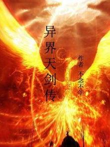 异界天剑传全文阅读app免费下载 下载阅读王app送全本小说 2345小说