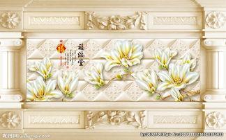 玉兰花软包背景墙图片