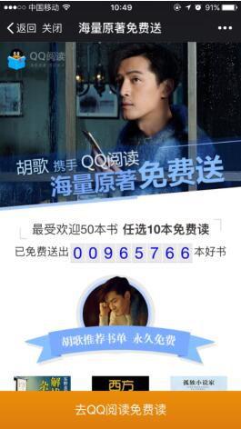 QQ阅读联手胡歌及百位作家,引爆免费送书活动