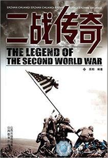 第二次世界大战纵横录》丛书之一,讲述了苏军的全线大反攻、西欧重...