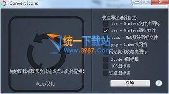 ICO图标转换PNG iConvert Icons ICO图标转换工具 v1.8.3 汉化绿色版 ...