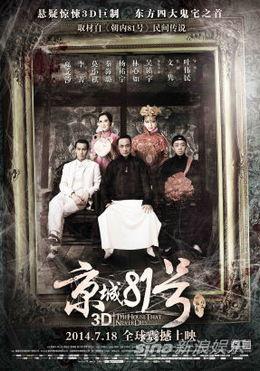 怨孽校园-京城81号--霍家一族曾经也是人丁兴旺、家族昌盛,不料因陆蝶玉的嫁...