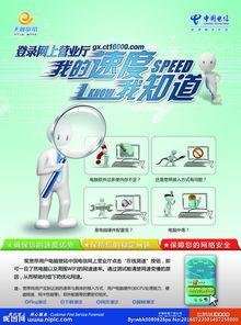 中国电信宽带测速宣传图片