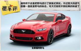 【此次曝光的新一代野马造型图(图片来源:Car and Drive)】-疑似福...