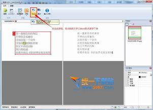 JPG转换成Word教程 jpg图片如何转word jpg转Word教程分享 统一下载...