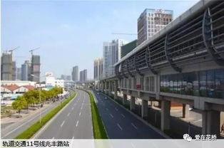 上海轨道交通11号线兆丰路站-花桥简介