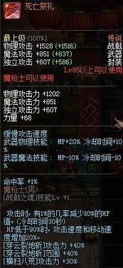 dnf魔枪士征战者传说武器有哪些掉落地点介绍