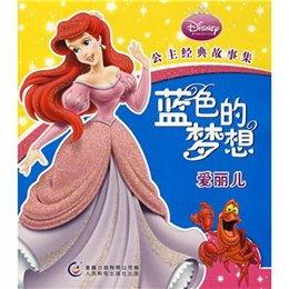 蓝色的梦想 爱丽儿 迪士尼公主经典故事集读后感 评论