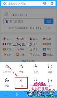 手机QQ浏览器下载的文件在哪里 手机QQ浏览器下载的文件存放路径