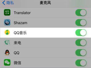 为什么手机qq语音对方显示我的麦克风未开启