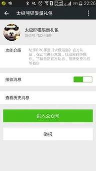 的名为kefu568的微信号联系了邵先生,并告诉邵先生其购买的商品出...