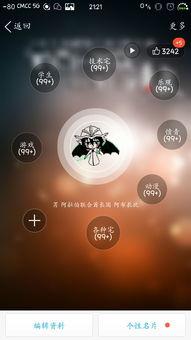 QQ个性名片自动拉圈99 图文教程 教程分享 Flyme社区