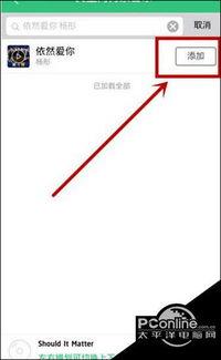 QQ音乐设置QQ空间背景音乐方法说明详细介绍