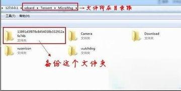 更换手机了微信聊天记录删除什么找回来 qq删除聊天记录找回来 更换...
