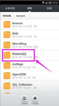 手机qq登陆账号在哪个文件夹能找到