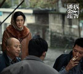 ...德化背后的中国人人生 评电影 我不是潘金莲