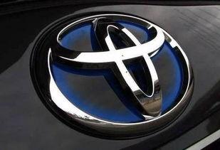 ...为质量最可靠的汽车品牌,丰田是全球第一大汽车制造商,产品质量...