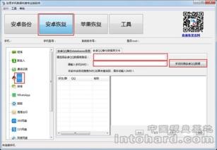 HTC手机QQ聊天记录删除后成功恢复