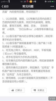 ...一个人说大王卡微信视频流量问题,看下图 iPhone 6s 综合讨论区 威...