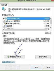 我的系统错误日志超大,每次都700或者500多MB,顶一 ... -C盘的磁...