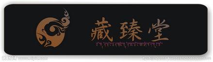 藏药店铺logo设计图片
