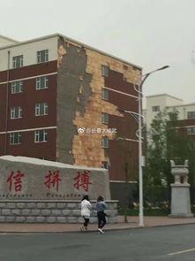 长春科技学院新建寝室楼墙皮被风剥落