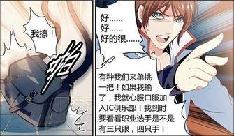 CF火线搞笑漫画 纳兰初AK传奇系列讲述网吧枪神