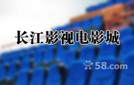 ...江影视电影城单人影票1张,2D 3D通兑,以当天排片电影为准,不限...