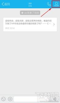 手机QQ如何设置备注名?