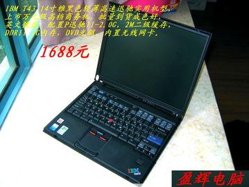 九成新IBM T42 T43 R61笔记本让利大促销