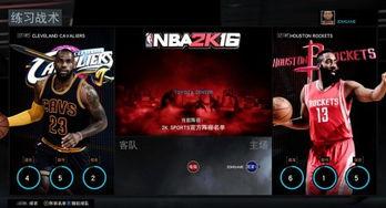 NBA2K16下载 NBA2K16中文版下载