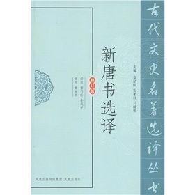 新唐书选译 修订版