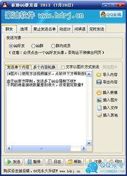 豪迪qq群发器20130720免费破解版下载