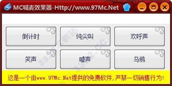 喊麦软件下载 MC喊麦软件效果器 喊麦软件 下载 v2.0绿色版 3322软件...