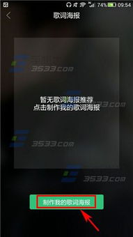 手机QQ音乐歌词海报怎么制作教程多图详解