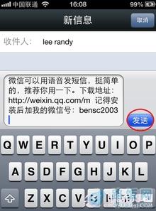微信iphone版从手机通讯录里面添加微信好友的方法 2