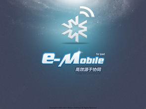 emobile下载 e mobile下载