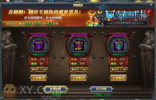 新版约会神器 XY游戏 风暴大陆 情缘任务曝光