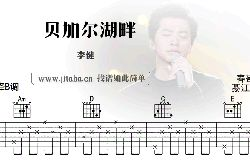 李健吉他谱大全 李健吉他谱简单版 六线谱 弹唱谱 指弹谱 第1页 吉他吧