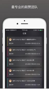 手机qq刷赞软件苹果版 极风刷赞器苹果版下载 qq刷赞2016 v1.4 手机版